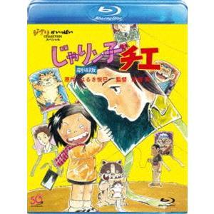 じゃりン子チエ 劇場版 [Blu-ray] ggking