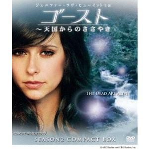 ゴースト 天国からのささやき シーズン2 コンパクトBOX [DVD] ggking