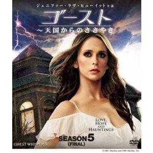 ゴースト 天国からのささやき シーズン5 コンパクトBOX [DVD] ggking