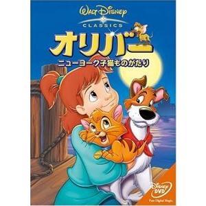 オリバー/ニューヨーク子猫ものがたり [DVD]|ggking