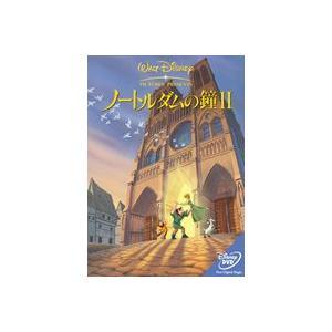 ノートルダムの鐘2 [DVD] ggking
