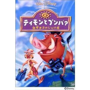 ティモンとプンバァ/地球まるかじりの旅 [DVD] ggking