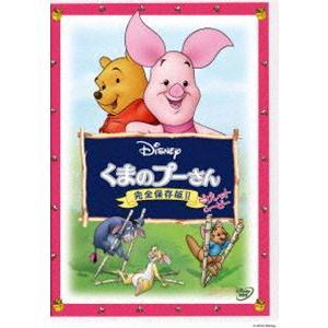 くまのプーさん/完全保存版II ピグレット・ムービー [DVD]|ggking