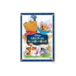 くまのプーさん/ルーの楽しい春の日 [DVD] ggking