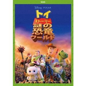 トイ・ストーリー 謎の恐竜ワールド [DVD]|ggking