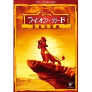 ライオン・ガード/勇者の伝説 DVD [DVD]|ggking
