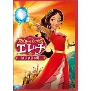 アバローのプリンセス エレナ/はじまりの朝 DVD [DVD]|ggking
