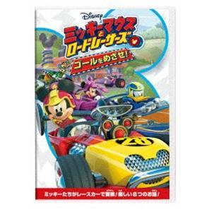 ミッキーマウスとロードレーサーズ ゴールをめざせ! [DVD] ggking