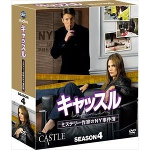 キャッスル/ミステリー作家のNY事件簿 シーズン4 コンパクトBOX [DVD] ggking