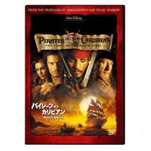 パイレーツ・オブ・カリビアン/呪われた海賊たち [DVD]|ggking