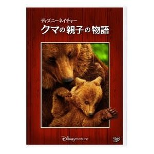 ディズニーネイチャー/クマの親子の物語 [DVD]|ggking