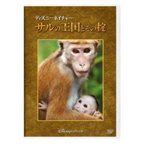 ディズニーネイチャー/サルの王国とその掟 [DVD]|ggking