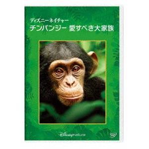 ディズニーネイチャー/チンパンジー 愛すべき大家族 [DVD]|ggking