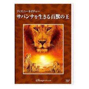 ディズニーネイチャー/サバンナを生きる百獣の王 [DVD]|ggking
