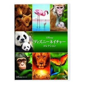 ディズニーネイチャー DVDコレクション [DVD]|ggking