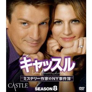 キャッスル/ミステリー作家のNY事件簿 シーズン8<ファイナル>コンパクトBOX [DVD] ggking