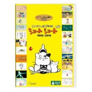 ジブリがいっぱいSPECIALショートショート 1992-2016 [DVD]|ggking