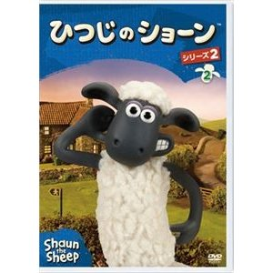 ひつじのショーン シリーズ2(2) [DVD]|ggking