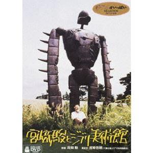 宮崎駿とジブリ美術館 [DVD]|ggking