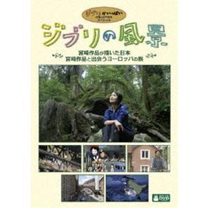 ジブリの風景 宮崎作品が描いた日本/宮崎作品と出会うヨーロッパの旅 [DVD]|ggking