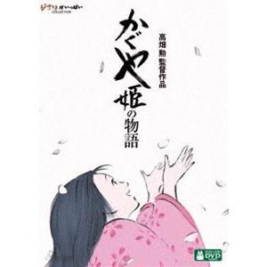 かぐや姫の物語 [DVD] ggking