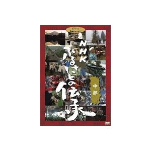 NHK ふるさとの伝承/中部 [DVD]|ggking