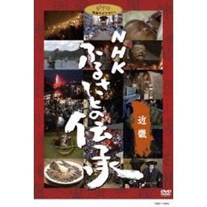 NHK ふるさとの伝承/近畿 [DVD]|ggking