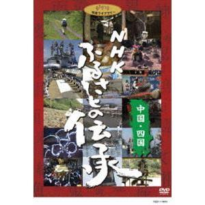 NHK ふるさとの伝承/中国・四国 [DVD]|ggking