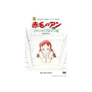 劇場版 赤毛のアン〜グリーンゲーブルズへの道〜 [DVD]|ggking