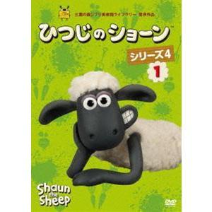 ひつじのショーン シリーズ4(1) [DVD]|ggking