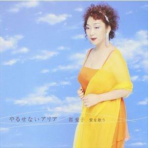 郡愛子(MS) / やるせないアリア 郡愛子 愛を歌う [CD]|ggking