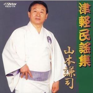 山本謙司 / 津軽民謡集 [CD]