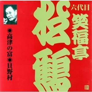 笑福亭松鶴[六代目] / ビクター落語 上方篇 六代目 笑福亭松鶴1: 高津の富・貝野村 [CD] ggking