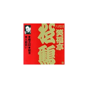 笑福亭松鶴[六代目] / ビクター落語 上方篇 六代目 笑福亭松鶴4: 蛸芝居・軽業・人形買い [CD] ggking