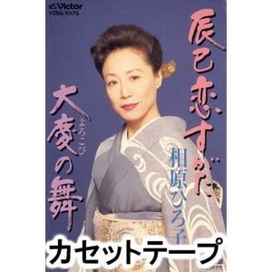 相原ひろ子 / 辰巳恋すがた(深川入)/大慶の舞 [カセットテープ]