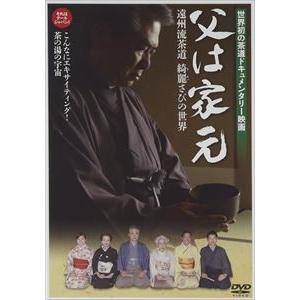 父は家元 遠州流茶道 綺麗さびの世界 [DVD]|ggking