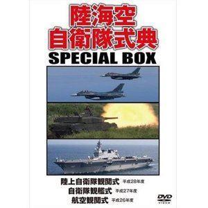 陸海空自衛隊式典 SPECIAL BOX [DVD]