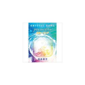 和泉貴子 / クリスタルボウル 倍音ヒーリング [CD]