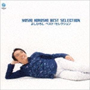 よしひろし / よしひろし ベスト・セレクション [CD] ggking
