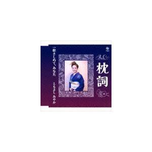 ともよしあやか / 枕詞 [CD]|ggking