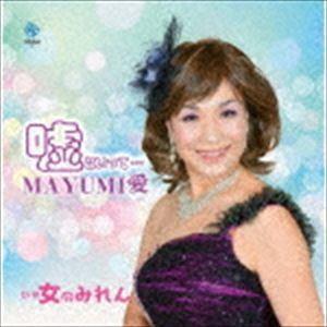 MAYUMI愛 / 嘘といって… [CD] ggking