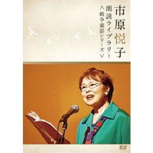 市原悦子 朗読ライブラリー〈戦争童話シリーズ〉 [DVD]|ggking