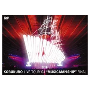 "コブクロ/LIVE TOUR '04 ""MUSIC MAN SHIP""FINAL [DVD]