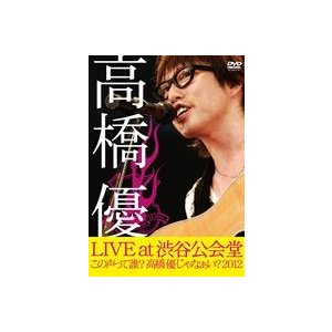 高橋優LIVE TOUR〜この声って誰?高橋優じゃなぁい?2012 at 渋谷公会堂2012.7.1 [DVD]|ggking