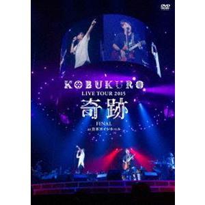 """コブクロ/KOBUKURO LIVE TOUR 2015""""奇跡""""FINAL at 日本ガイシホール(通常盤) [DVD] ggking"""