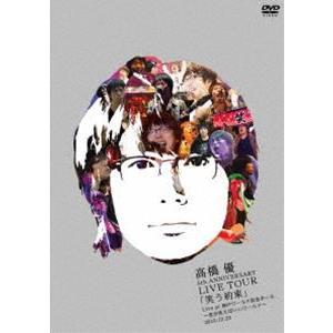 高橋優 5th ANNIVERSARY LIVE TOUR「笑う約束」Live at 神戸ワールド記念ホール〜君が笑えばいいワールド〜2015.12.23(通常盤) [DVD]|ggking