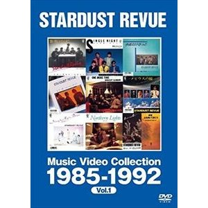 スターダスト☆レビュー/ミュージック・ビデオ・コレクション 1985-1992 [DVD]|ggking