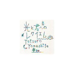 山下達郎 / 光と君へのレクイエム [CD]|ggking