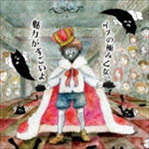 ゲスの極み乙女。 / 魅力がすごいよ(通常盤) [CD]|ggking