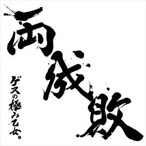 ゲスの極み乙女。 / 両成敗(通常盤) [CD] ggking